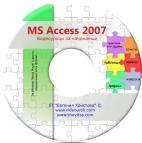 MS Access 2007 за начинаещи