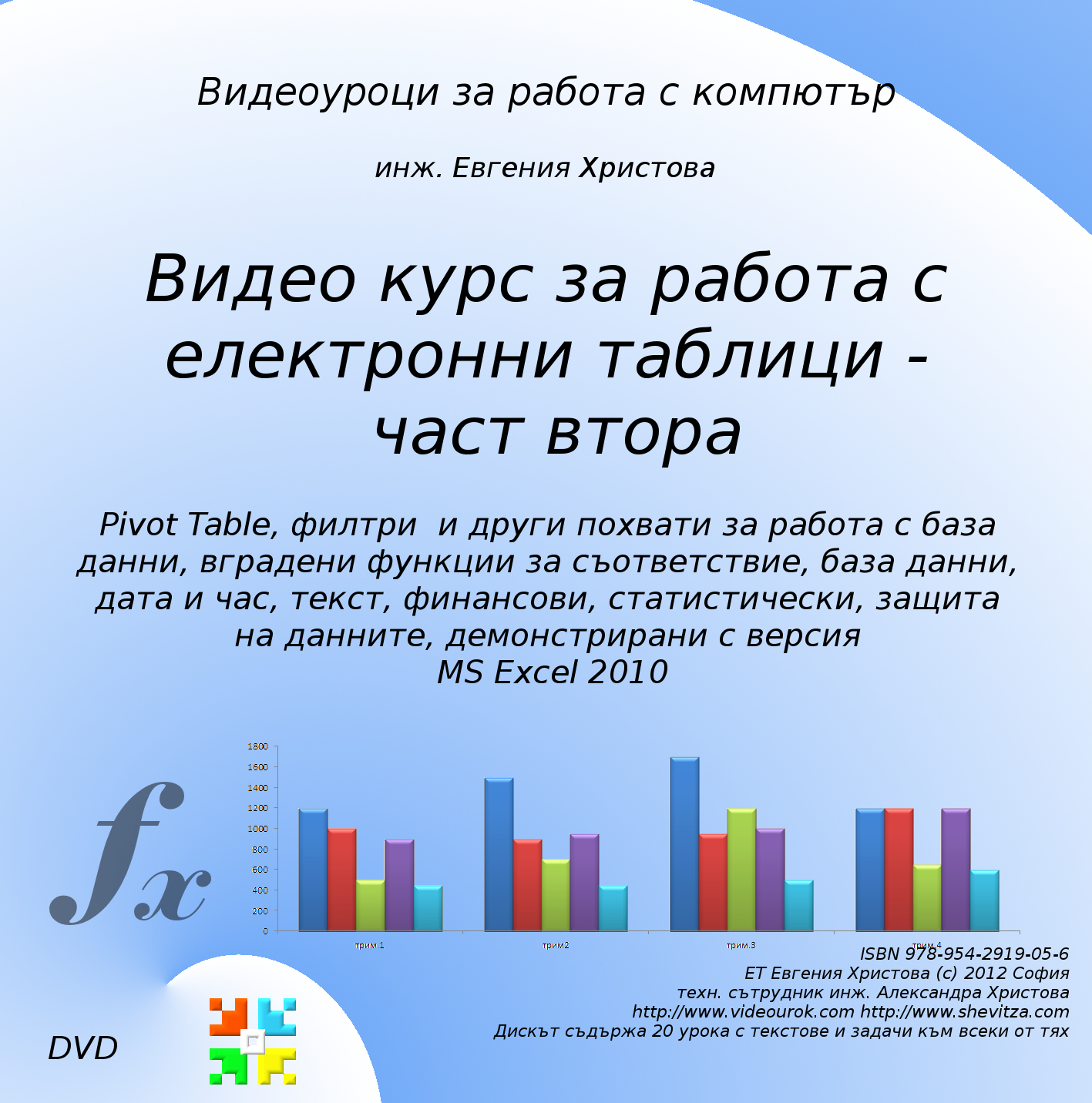MS Excel - бизнес приложения