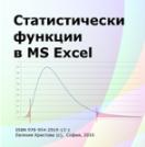 Статистически функции в MS Excel