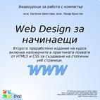 Web Design за начинаещи - второ преработено издание