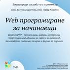 Web програмиране  за начинаещи